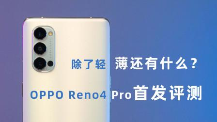 除了轻薄还有什么?OPPO Reno4 Pro首发评测
