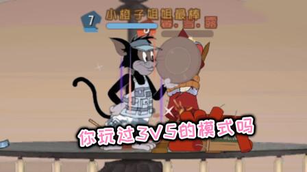 猫和老鼠手游:你玩过3V5的模式吗?三个人也能赢!