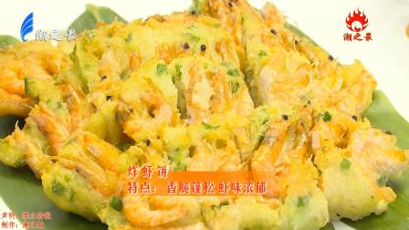 「HD1080」潮汕美食《炸虾饼》香脆蓬松 虾味浓郁