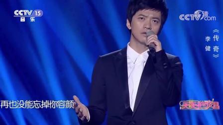 千万不要小看李健,听完这首歌足够证明他有能力当中国好声音导师