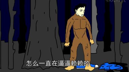 小明动画短片:大脚怪(下集)