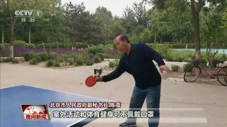 """晚间新闻 2020 北京应急响应 """"降级"""" 将有哪些变化?"""