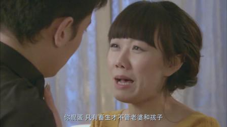 冒牌大小姐身份暴露,男友当即抛弃怀孕的她,实在太没良心!