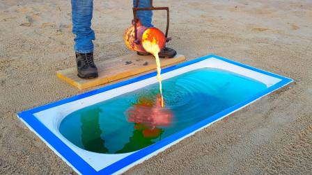 好奇国外小哥把铁水倒入装满水的浴缸中,结局会怎么样呢?