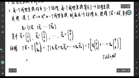 线性变换的矩阵
