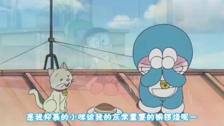 哆啦A梦:大雄偷吃了哆啦a梦的铜锣烧,哆啦a梦气得都变成红色的了