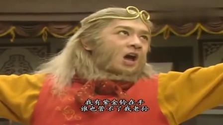 天地争霸美猴王:戴上紫金铃变成妖怪,悟空连观音都不放眼里,观音恩威并施点化他