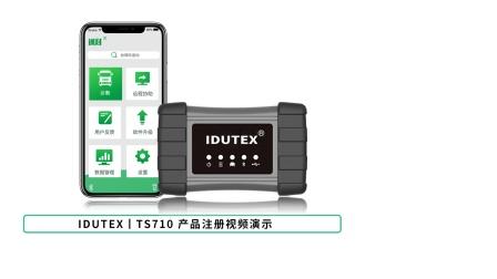 IDUTEX丨TS710产品注册介绍视频