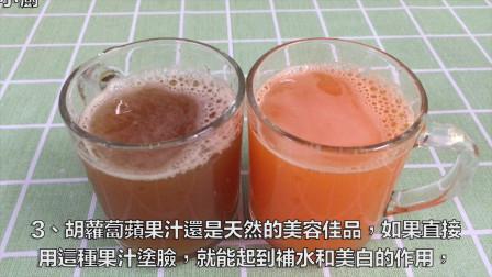 让人们的肌肤变得越来越细腻诱人的胡萝卜苹果汁