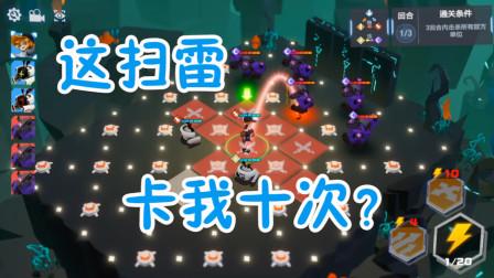 凹凸世界手游:迷踪地牢攻略,卡了10次的关卡!需要靠地雷输出