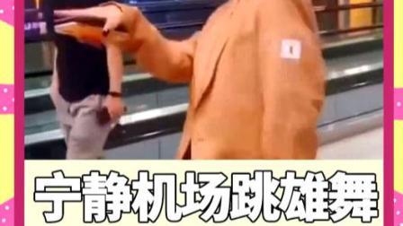 热搜大调查:宁静机场跳雄舞 你会跳吗?