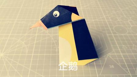 儿童趣味折纸之企鹅,确实比之前做的好看太多了
