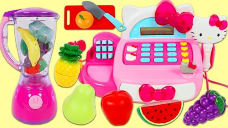 凯蒂猫收银机和榨汁机玩具:到超市买水果,然后做美味的果汁