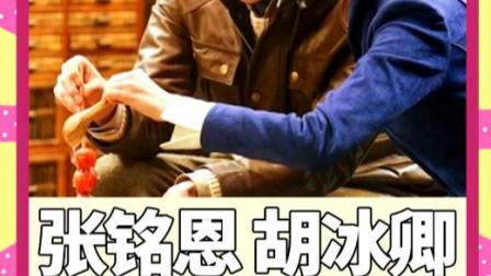热搜大调查:#张铭恩胡冰卿疑似恋情曝光 你怎么看?