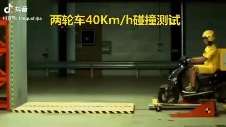 电动车40km/h碰撞测试,看完还敢骑这么快?