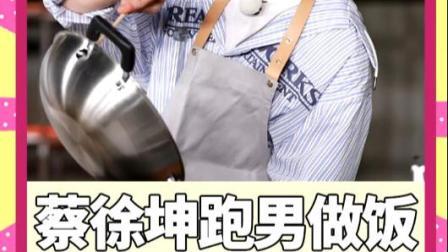 热搜大调查:蔡徐坤跑男做饭 你想吃吗?