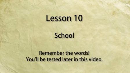 看图学英语,英语口语练习第10课,每天花3分钟学英语
