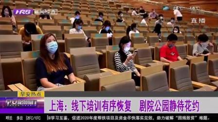 """上海:校外培训机构线下培训有序恢复,剧院公园静待""""6月之约"""""""