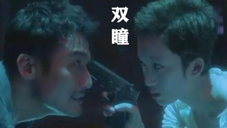 近20年最佳华语恐怖悬疑片电影双瞳,太多人还不知道它有两个结局