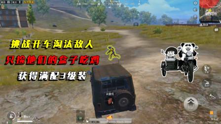 和平精英:开车淘汰敌人,只捡他们的盒子吃鸡,获得满配3级装!