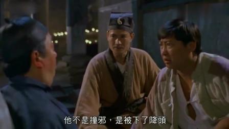 林正英系列:港产经典爆笑鬼片,林正英摆坛和别人斗法激战,还是他法术高啊