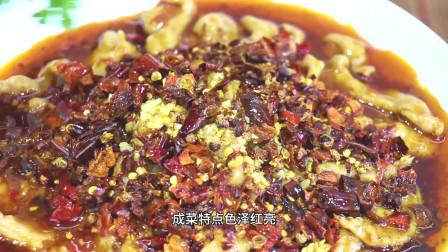 国宴弟子分享川菜代表水煮肉片正宗做法麻辣鲜香滑嫩烫收藏