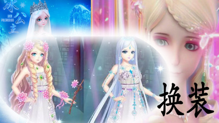 叶罗丽换装秀,同样的衣服穿在冰公主和灵公主身上,会有什么效果