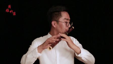 清雅竹笛,第78课, 手指还不听使唤不用怕,把它练好药到病除