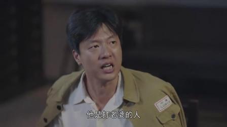 天涯热土:任成泰损害国家利益,林汉杰要他,打老婆的不能原谅
