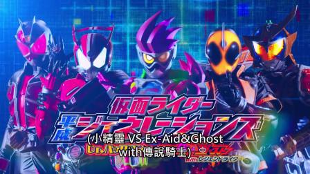 假面骑士EX-AID&Ghost剧场版平成世代 with传说骑士 国语