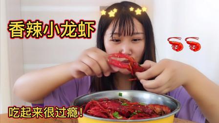 香辣小龙虾的家常做法,香辣过瘾又美味,做法简单看一遍就能学会