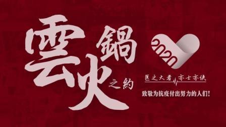 马云与战疫医护吃火锅开唱黄梅戏 韩红薇娅吃辣上头