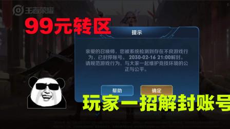 玩家破解天美封号惩罚,花了99元转区,被封60天的账号终于解开了