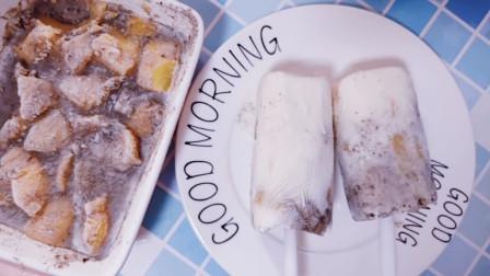 炎炎夏日,在家做酸奶冰激凌降降温,材料简单口感太棒了,好吃!