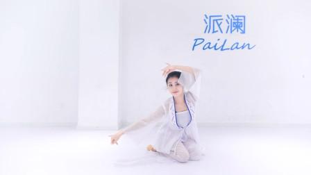 古风舞蹈《繁花》,舞者眼神灵动,身韵优美!