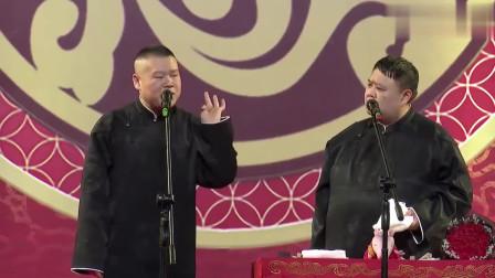 岳云鹏的表演风格太贱了,上来就撩孙越大褂,观众爆笑