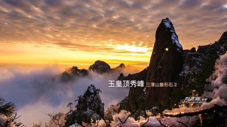 谁不知俺家乡——江西上饶 《三清山》有多美!