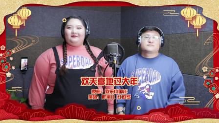 小夫妻改编《欢乐中国年》,祝福所有人新年行大运
