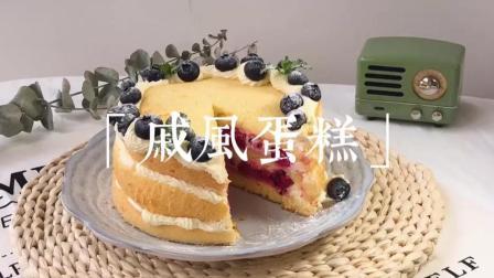 网红蛋糕 「戚风蛋糕」我的宝藏配方百吃不腻的蛋糕胚绵软湿润搭配什么都好吃