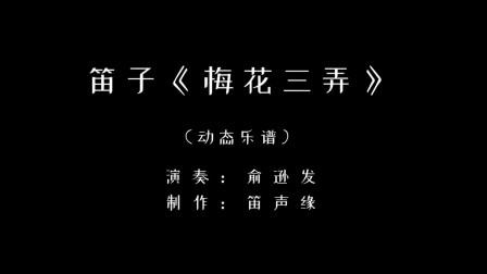 「动态乐谱」竹笛名曲《梅花三弄》俞逊发演奏,韵味十足!