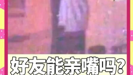热搜大调查:张铭恩胡冰卿被拍,朋友之间能亲嘴吗?