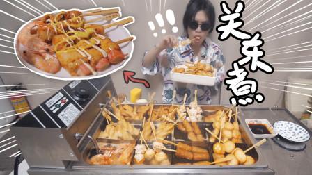 """摆摊男孩买""""专业关东煮机""""是什么体验?满满一桌子美食!"""