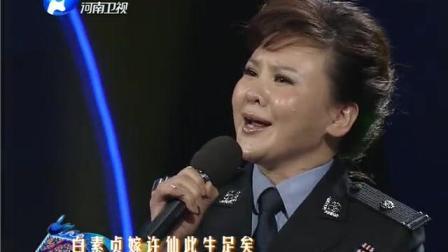32岁孙帅演唱豫剧《新白蛇传》  白素贞嫁许仙此生足矣
