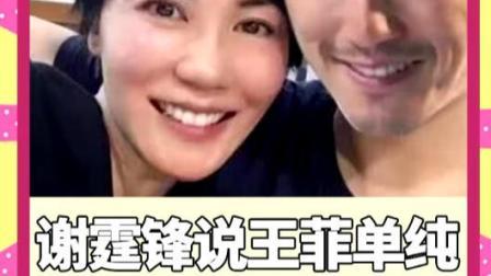 热搜大调查:谢霆锋说王菲单纯,你怎么看?