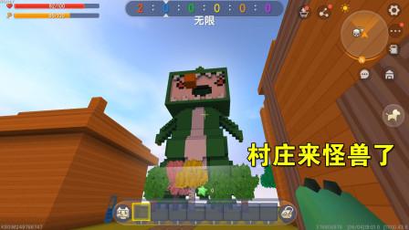 迷你世界:村庄里的怪兽是妮妮策划的,它根本不会送宝贝,是假的
