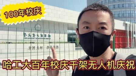 """""""哈尔滨小伙""""带你看哈尔滨工业大学百年校庆,千架无人机庆祝!"""