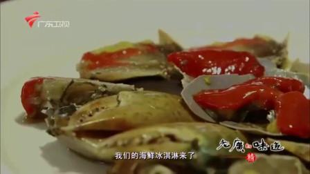老广的味道:号称海鲜冰淇淋的生腌螃蟹,是老广餐桌上必不可少的美味