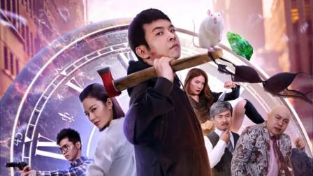 赵家班最新电影《明日重生》爆笑上映!