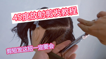 45度放射剪发教程,想剪好女生短发这招一定要会,非常好用