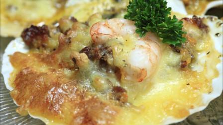 视觉的享受 舌尖的幸福 家庭米其林--芝士大虾烤扇贝